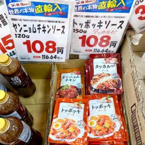 業務スーパーではじめて見た韓国食品!