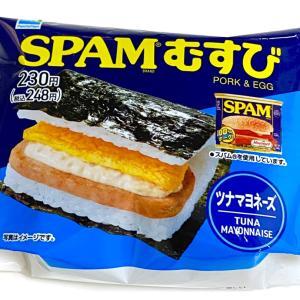 沖縄の味をファミマで!SPAM®むすび!