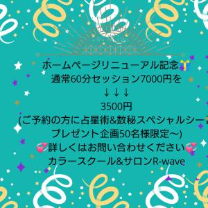 ♪ホームページリニューアル~