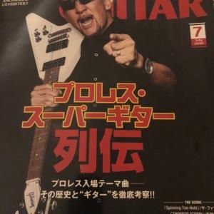 プロレス入場テーマ曲で攻めのヤングギター!