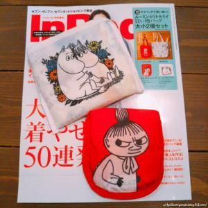 In Red(インレッド) 2020年7月号増刊(セブンイレブン・セブンネット限定付録)