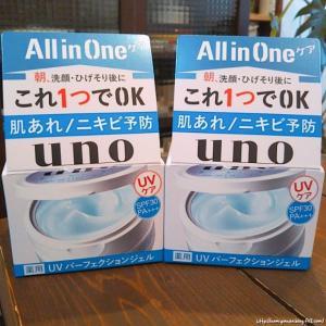 UNO(ウーノ) UVパーフェクションジェル 2個