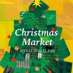 Christmas Market クリスマスマーケット 2019 出展します