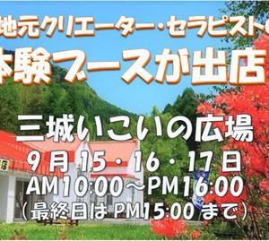 9月15日~17日 美ヶ原「三城いこいの広場」に出店します