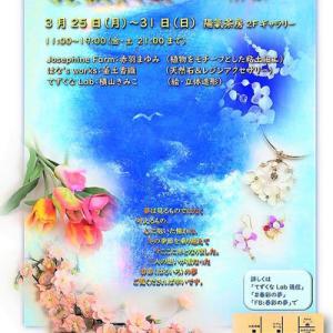 「春彩の夢〜三重想〜」 開催のお知らせ