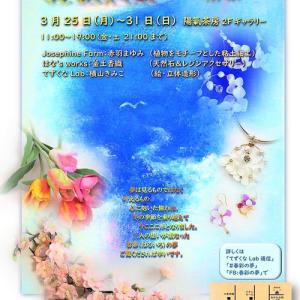 三人展「春彩の夢~三重想~」準備が進んでいます