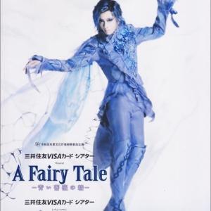 花組『A Fairy Tale -青い薔薇の精-』