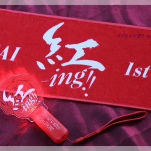 紅ーing!! ~紅ゆずるファーストコンサート、大千秋楽。