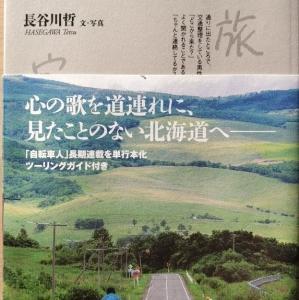 本 『北海道16の自転車の旅』