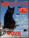 黒猫マニアックス3掲載漫画「ビリッけつ猫のビリィ。」