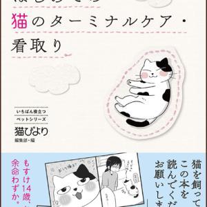 【はじめての猫のターミナルケア・看取り】発売中