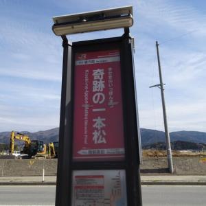 服部の駅紹介 大船渡線BRT 奇跡の一本松駅