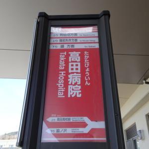 服部の駅紹介 大船渡線BRT 高田病院駅