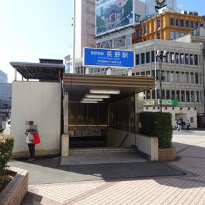 服部の駅紹介 長野電鉄長野線 長野駅