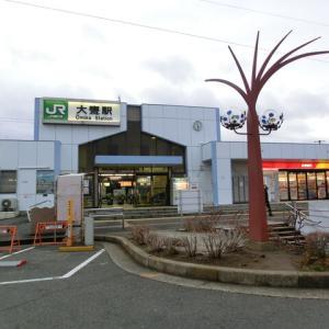 服部の駅紹介 JR常磐線 大甕駅