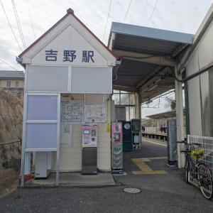 服部の駅紹介 JR鹿児島本線 吉野駅