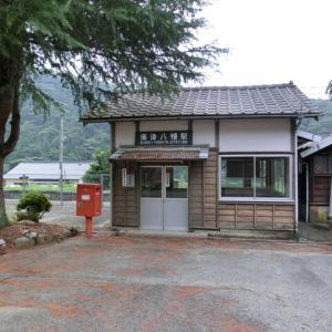 服部の駅紹介 JR芸備線 備後八幡駅