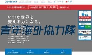 JICA海外協力隊の2020年 春募集