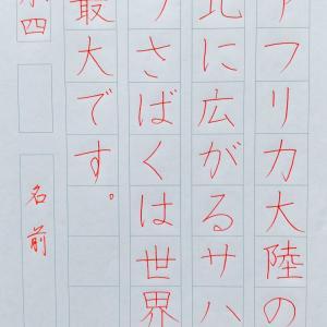 10月硬筆昇段試験お手本と書き順【4年生と5年生】