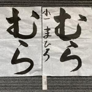 ★10月毛筆全作品★
