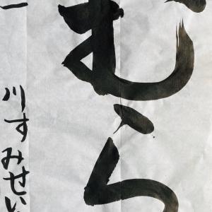 10月の作品☆教室学年1番お習字☆