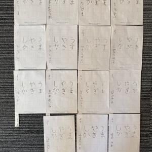 12月課題提出 硬筆全作品