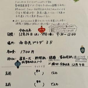 東舞鶴教室満席のお知らせ