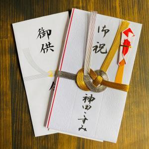 熨斗袋資料で練習