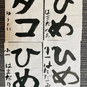 9月提出作品【毛筆部】