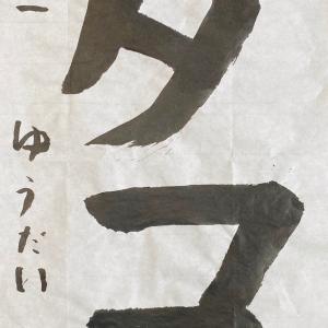 9月の作品☆教室学年1番毛筆☆