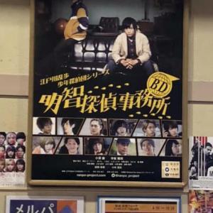 映画「BD~明智探偵事務所」2月7日まで上映しています!