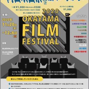 岡山映画祭の話と他の映画の話も。