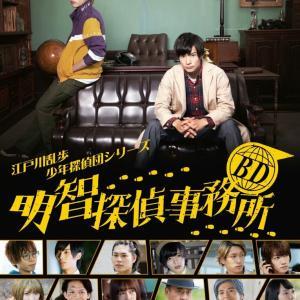 映画「BD~明智探偵事務所」DVDがオリコン週間一位だそうで。