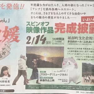 「かなしきデブ猫ちゃん マルとアンナの愛顔道中」映像出演の話。