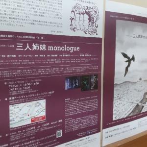 サラダボール公演「三人姉妹monologue」