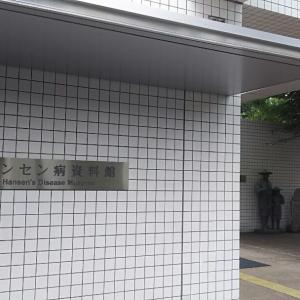 国立ハンセン病資料館に行ってきました。