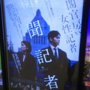 映画「新聞記者」鑑賞。