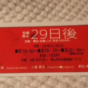 短編舞台「29日後」観劇