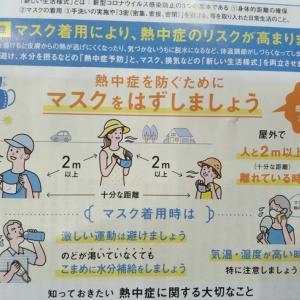 浜松市防災ホットメール《3密と3トル》