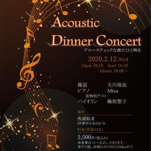 コンサート情報  2/12(水) 篠笛~ Acoustic Dinner Concert ~