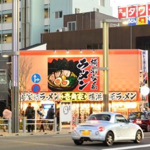 地元 横浜「家系」ラーメンについて語ります。(※写真業界とは全然関係のない話)