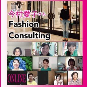 今村愛子さんの未来のためのファッションコンサル♪
