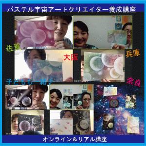 大阪と兵庫と奈良と佐賀。どこでもつながる宇宙アート養成講座。