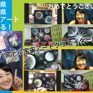 パステル宇宙アートクリエイター誕生!山形県と福井県のチームM3(スリー)♪おめでとうございます。