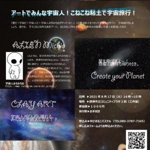8/17(火)14時 『アートでみんな宇宙人!こねこね粘土で宇宙旅行!』
