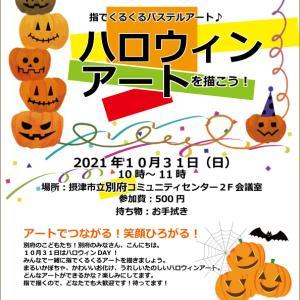 9/27(土)鳥飼東、10/31(日)別府でアートキャラバンです!!!アートイベントに来てね。