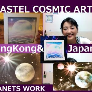 香港&日本でつながって、宇宙アートを描く~レッスン2