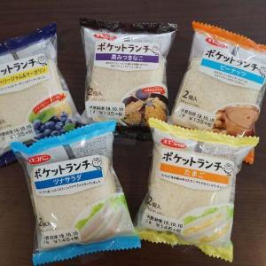 【あれ?】沖縄の食品メーカーさん、どう見てもあの商品に類似している手軽に食べられるサンドパン「ポケットランチ」を発売www