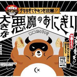 【朗報】ローソン「大きな悪魔のおにぎり」と甘い「悪魔のおはぎり」を発売!!