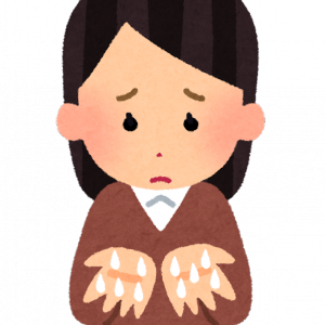 【悩み】手汗足汗がすごいんだけど対処方法ない?